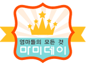 http://www.mamiday.com/files/attach/images/17011/3174e360a63f15b2be06f276465c1889.png